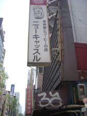 newcastle_gaikan.jpg